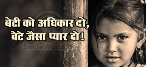 Beti-Ko-Adhikar-Do-Hai-Kanya-Bhrun-Best-Slogans-in-Hindi